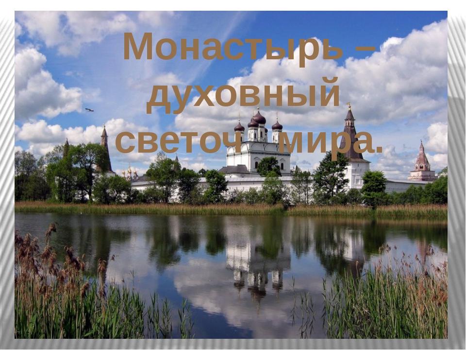 Монастырь – духовный светоч мира.