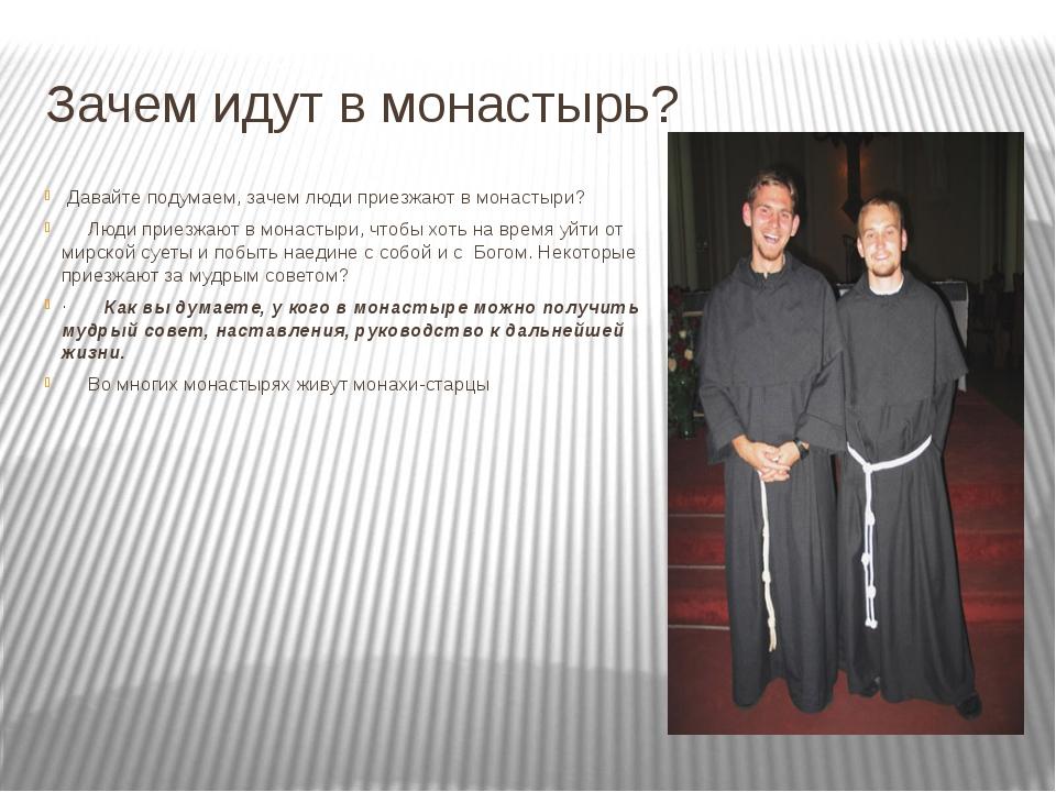 Зачем идут в монастырь? Давайте подумаем, зачем люди приезжают в монастыри?...