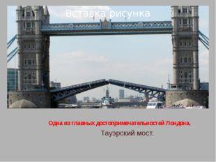 Одна из главных достопримечательностей Лондона. Тауэрский мост.