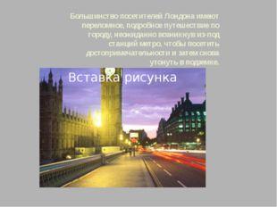 Большинство посетителей Лондона имеют переломное, подробное путешествие по го