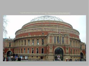 Лондонский королевский зал искусств и наук имени Альберта (англ. Royal Albert