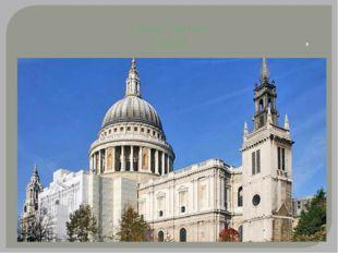 . Собор Святого Павла