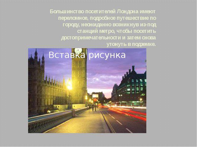 Большинство посетителей Лондона имеют переломное, подробное путешествие по го...