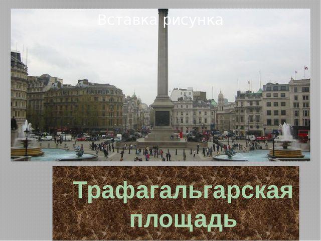 Трафагальгарская площадь