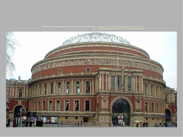 Лондонский королевский зал искусств и наук имени Альберта (англ. Royal Albert...