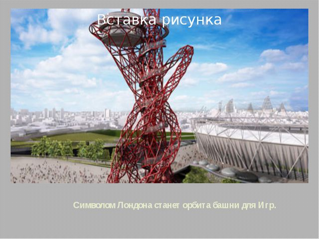 Символом Лондона станет орбита башни для Игр.