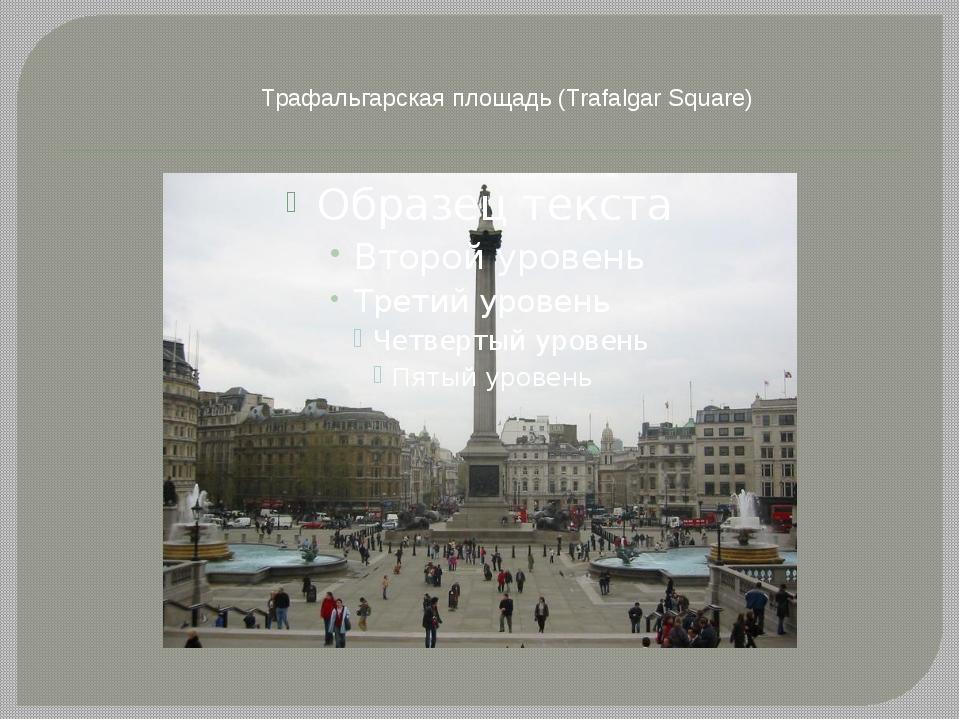 Трафальгарская площадь (Trafalgar Square)