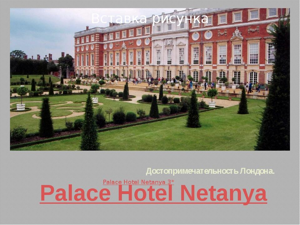 Достопримечательность Лондона. Palace Hotel Netanya 3* Palace Hotel Netanya