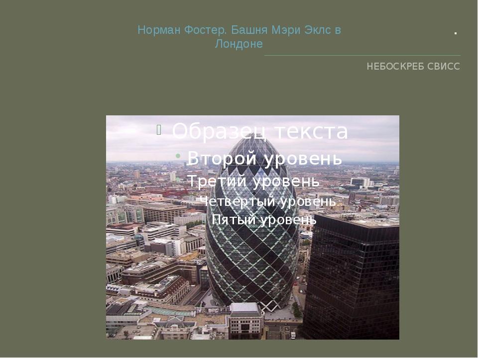 . НЕБОСКРЕБ СВИСС Норман Фостер. Башня Мэри Эклс в Лондоне