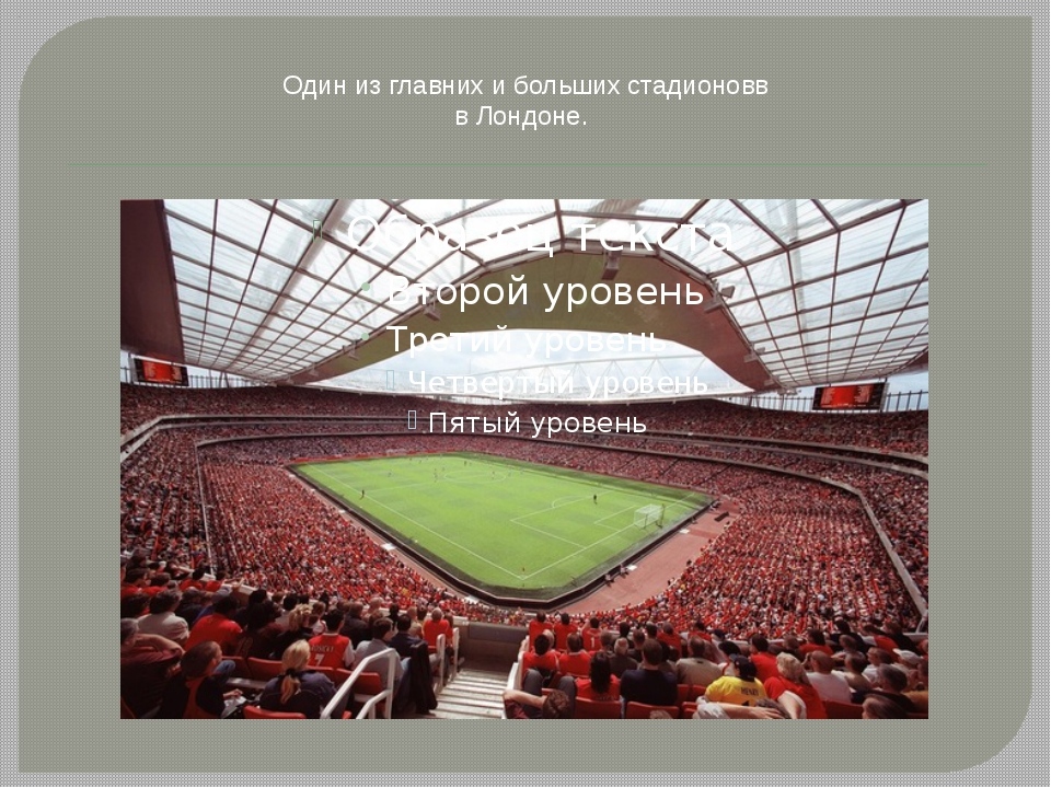 Один из главних и больших стадионовв в Лондоне.