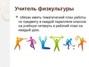 Учитель физкультуры обязан иметь тематический план работы по предмету в кажд