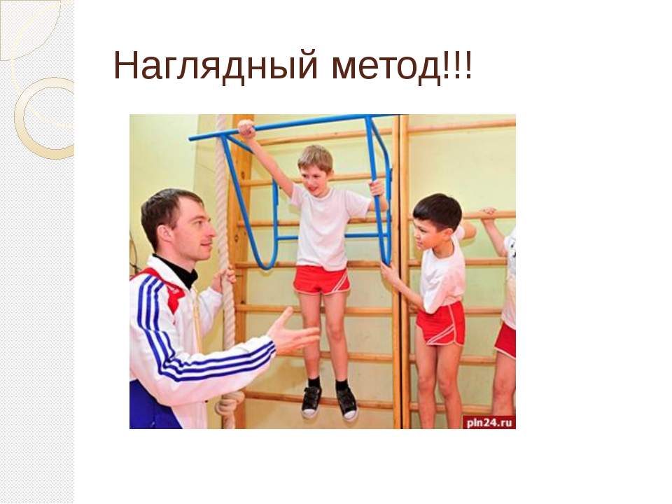 Наглядный метод!!!