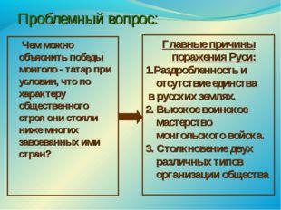 Проблемный вопрос: Чем можно объяснить победы монголо - татар при условии, чт
