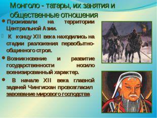 Монголо - татары, их занятия и общественные отношения Проживали на территории