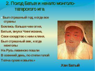 2. Поход Батыя и начало монголо-татарского ига «Был страшный год, когда все с