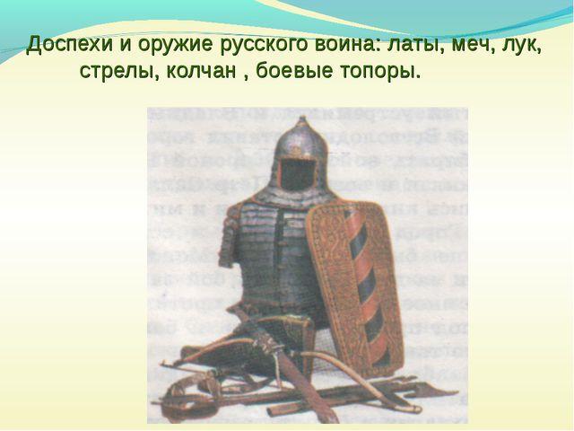 Доспехи и оружие русского воина: латы, меч, лук, стрелы, колчан , боевые топо...