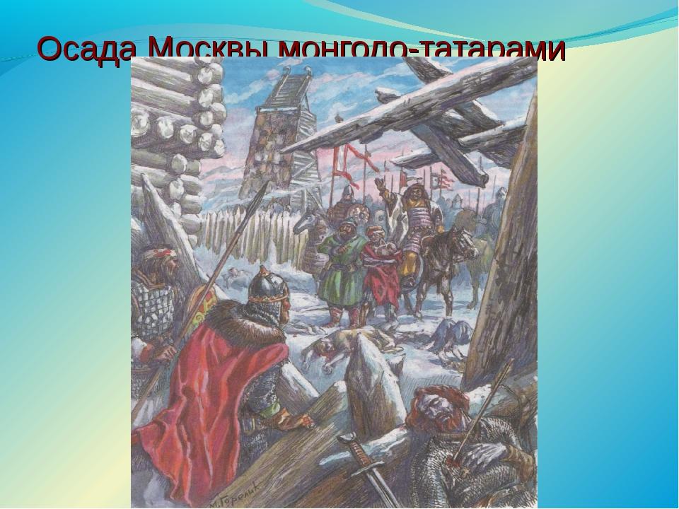 Осада Москвы монголо-татарами