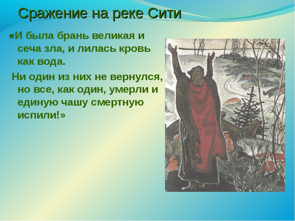 Сражение на реке Сити «И была брань великая и сеча зла, и лилась кровь как во...