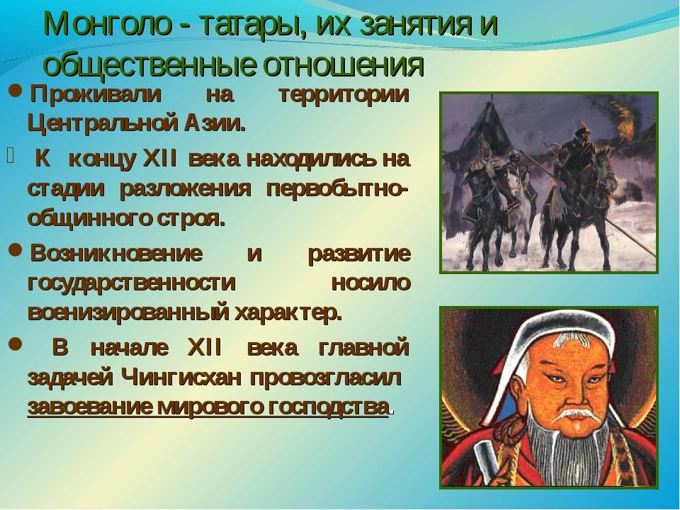 Монголо - татары, их занятия и общественные отношения Проживали на территории...