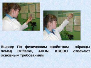 Вывод: По физическим свойствам образцы помад Oriflame, AVON, KREDO отвечают о