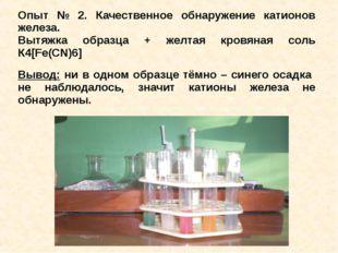 Опыт № 2. Качественное обнаружение катионов железа. Вытяжка образца + желтая