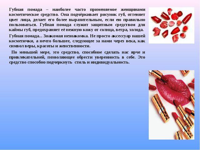 Губная помада – наиболее часто применяемое женщинами косметическое средство....