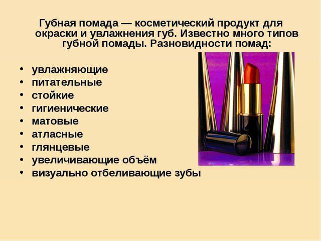 Губная помада — косметический продукт для окраски и увлажнения губ. Известно...