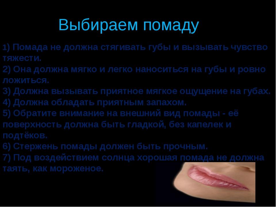 Выбираем помаду 1) Помада не должна стягивать губы и вызывать чувство тяжести...