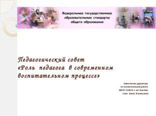 Педагогический совет «Роль педагога в современном воспитательном процессе» За