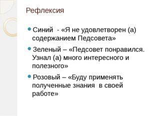 Рефлексия Синий - «Я не удовлетворен (а) содержанием Педсовета» Зеленый – «Пе