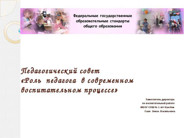 Педагогический совет «Роль педагога в современном воспитательном процессе» За...
