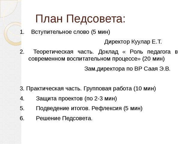 План Педсовета: 1. Вступительное слово (5 мин) Директор Куулар Е.Т. 2. Теоре...