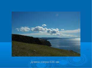 Длина озера 636 км.