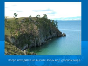 Озеро находится на высоте 456 м над уровнем моря.