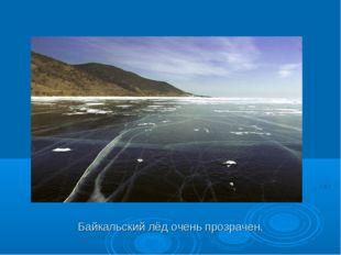 Байкальский лёд очень прозрачен.