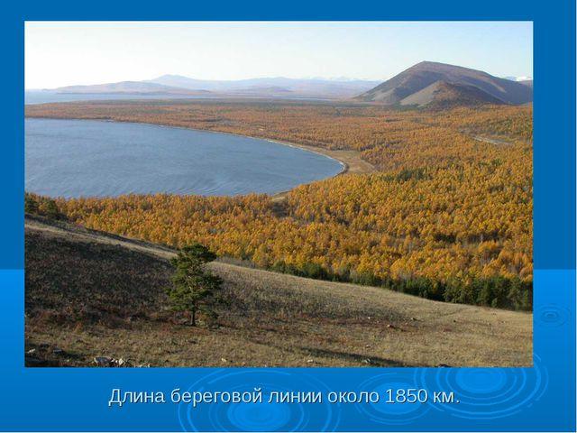 Длина береговой линии около 1850 км.