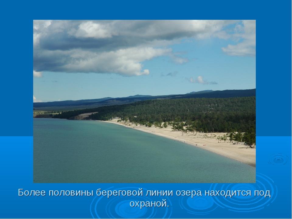 Более половины береговой линии озера находится под охраной.