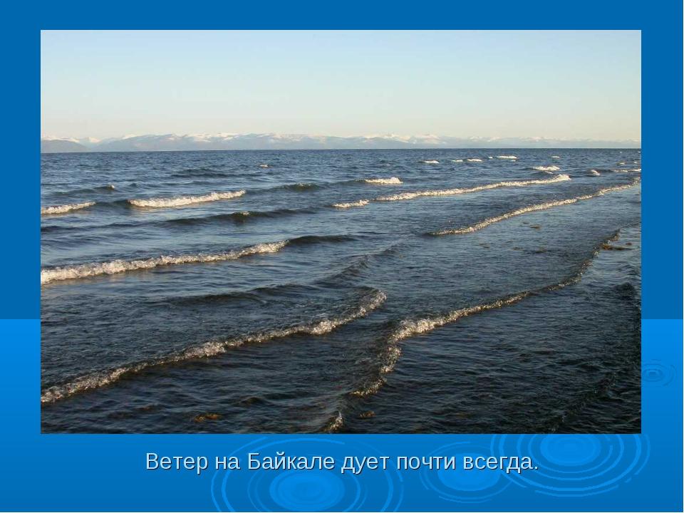 Ветер на Байкале дует почти всегда.