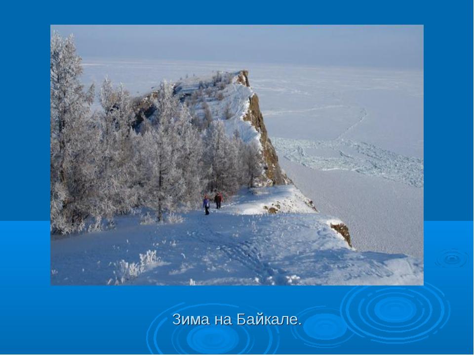 Зима на Байкале.