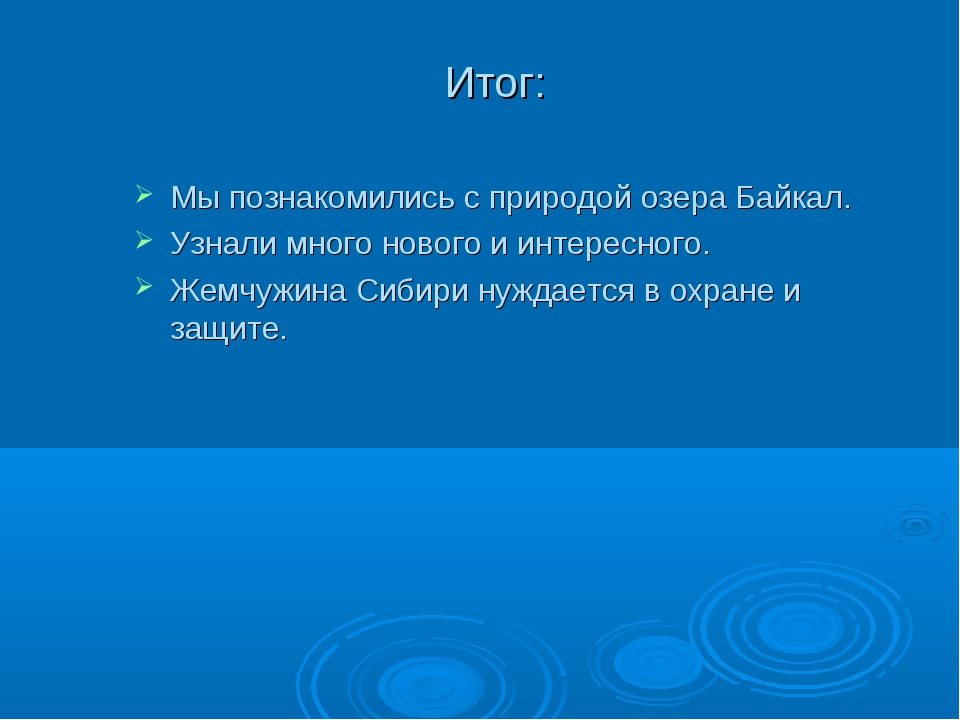 Итог: Мы познакомились с природой озера Байкал. Узнали много нового и интерес...