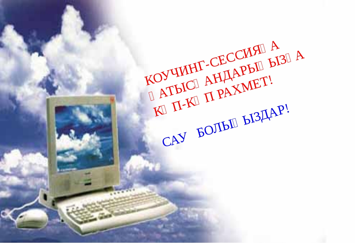 КОУЧИНГ-СЕССИЯҒА ҚАТЫСҚАНДАРЫҢЫЗҒА КӨП-КӨП РАХМЕТ! САУ БОЛЫҢЫЗДАР!