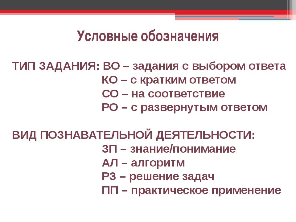Условные обозначения ТИП ЗАДАНИЯ: ВО – задания с выбором ответа КО – с кратки...