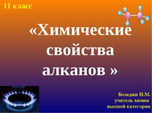 «Химические свойства алканов » Бозаджи Н.М. учитель химии высшей категории 11