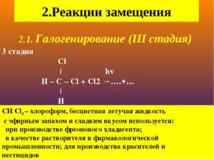 2.1. Галогенирование (III стадия) 3 стадия Cl | hv H – C – Cl + Cl2 →….+… |
