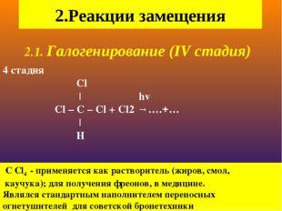 2.1. Галогенирование (IV стадия) 4 стадия Cl | hv Cl – C – Cl + Cl2 →….+… |