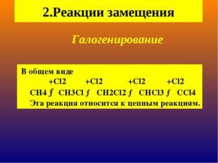 Галогенирование В общем виде +Cl2 +Cl2 +Cl2 +Cl2 CH4 →CH3Cl → CH2Cl2 → CHCl