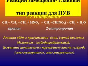 2.2 Нитрование CН3– СН2 – СН3 + HNO3 →СН3 –СН(NO2) – СН3 + H2O пропан 2-