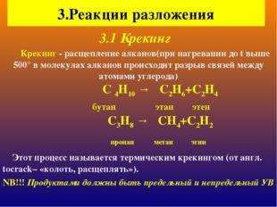 3.Реакции разложения Крекинг - расщепление алканов(при нагревании до t выше 5