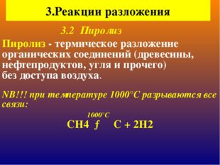 3.Реакции разложения Пиролиз - термическое разложение органических соединений
