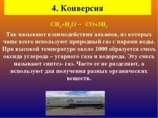 4. Конверсия СН4+Н2O→ CO+3H2 Так называют взаимодействия алканов, из которых